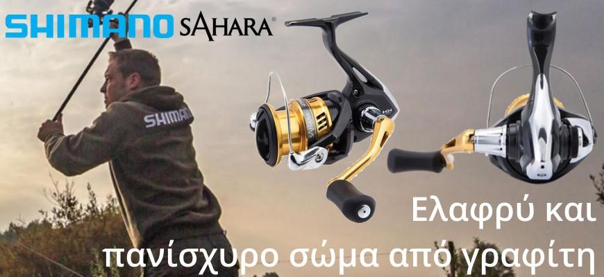 Shimano Sahara 3000 hg